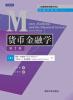 工商管理优秀教材译丛·金融学系列:货币金融学(第2版) 全美最新工商管理权威教材译丛·战略管理:概论与案例(第14版)