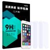 [Три загружены] YOMO Apple iPhone8 / 7 / 6s / 6 закаленная пленка Apple 8/7 / 6 / 6s анти-синяя пленка HD пленка мобильного телефона (отправить фильм артефакт) пленка