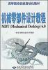 机械零部件设计教程MDT Mechanical Desktop6.0/高等院校机械自动化教材(附CD-ROM光盘1张) change up intermediate teachers pack 1 audio cd 1 cd rom test maker
