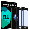 [2-piece-3D анти Blu-ray] YOMO iphone7plus специальная стальная пленка Apple 7plus мобильный телефон фильм 3D анти-синий полный охват взрывозащищенный мобильный телефон фильм черный