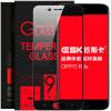 ESK OPPO R9S закаленное стекло мембраны пленка полноэкранное полное покрытие высокой четкости фильм взрывозащищенного мобильный телефон JM84- черный мобильный телефон oppo x9077 find7 2k 4g