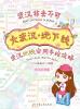 大武汉·地下铁:武汉地铁实用手绘攻略 大学城·串校门:武汉高校实用手绘攻略