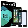 【3D-анти-Blu-ray】 YOMO iphone7plus специальная стальная пленка 3D Rewan взрывозащищенный анти-синий полный охват пленки мобильного телефона Apple 7plus защитная пленка черный
