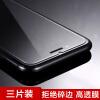 [3 оборудование - высокая проницаемость мембраны] США Ят компании Apple iPhone7 / iPhone6S / 6 стали фильм экран телефона защитная пленка HD пленка стекла 4,7 дюйма -0.3mm