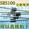 SR5100=SB5100  5A/100V fbt j 5a