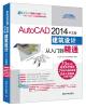 AutoCAD 2014中文版建筑设计从入门到精通(附DVD光盘1张) autocad 2016建筑园林景观施工图设计从入门到精通(第2版)