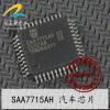 SAA7715AH  automotive computer board tle4729g automotive computer board