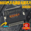 30529  automotive computer board tle4729g automotive computer board