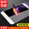 Hyun Металлопрокат OPPO R9s фильм 3D полноэкранный полного охват защита мобильного телефона фильм HD анти-отпечатки пальцы доказательства белого