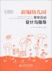 新编幼儿园教育活动设计与指导/幼儿园教育活动设计与指导丛书 幼儿园教育活动设计与指导丛书:幼儿科学活动设计与指导