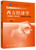 西方经济学 宏观部分(第六版)数字学习平台版[Macroeconomics] nber macroeconomics annual 2000