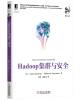 大数据技术丛书:Hadoop集群与安全 hadoop与大数据挖掘