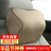 пространство памяти Иер (GiGi) Подголовник Подушка G-1107 черный хлопок подушки вождения недорого