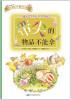 儿童安全绘本丛书·自身安全篇:带尖的物品不能拿 小木马童书·儿童食品安全全书:生鲜食品篇
