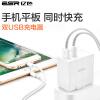 Миллиард цветов (ESR) многоходовой USB телефон зарядное устройство Apple, зарядка головы / зарядки разъем, подходящий для Huawei / проса / Samsung / OPPO двухпортовый быстрой зарядки - классический белый бесплатная доставка usb зарядки зарядка для док порт разъем разъем запасная часть для lg optimus 3d p920