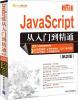 JavaScript从入门到精通(第2版)(配光盘)(软件开发视频大讲堂) java web从入门到精通(第2版)(配光盘)(软件开发视频大讲堂)