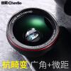 Le запись (cherllo) 025H телефон Lens Wide Макро черный костюм комбо Apple, iphone проса Huawei Универсальный HD SLR камеры внешняя камера автоспуска universal 3 in 1 0 67x wide macro lens 180 degrees fish eye lens for cellphone silver