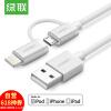 Аутентификация ИТР с зелеными яблоками 6 / 6s Эндрюс данные комбо телефонная линия зарядный кабель подходит iPhone5 / 5s / 7Plus Huawei проса Самсунг белый алюминий 20747 0,5 м