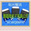 50PCS/lot 6CWQ06FN 50pcs lot on5412