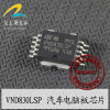 VND830LSP  automotive computer board tle4729g automotive computer board