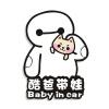 Шэн Шэн специальный водонепроницаемый солнцезащитный крем отражающий автомобиль наклейки ребенка в автомобильных наклейках автомобилей женского ребенка в автомобилях предупреждающие наклейки детские наклейки для автомобилей белый размер: 14 * 17 см детские наклейки spiegelburg наклейки prinzessin lilifee 11990