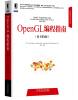 华章程序员书库:OpenGL编程指南(原书第8版)