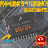 SC33186VW1  automotive computer board tle4729g automotive computer board