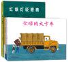 爱心树经典交通工具绘本(全4册) 交通工具全知道