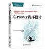 Groovy程序设计 groovy程序设计