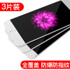 [-3D три полноэкранное] Хуанг еще прилагается Apple, 6S / 6 стали пленки iPhone6s / 6 закаленное стекло пленки HD в полноэкранном режиме полный охват защитную пленку на белом акцент в белом цвете 1 6 комфорт
