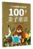 小树苗成长必读:伴随孩子成长的100个亲子童话(金色卷 注音版)