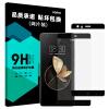 [Две части оборудования - полноэкранное покрытие] YOMO Nubia Z17 закаленная пленка мобильный телефон пленка защитная пленка полноэкранное покрытие взрывозащищенная стеклянная пленка полноэкранное покрытие - черный два пленка