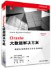 Oracle大数据解决方案[Oracle Big Data Handbook]