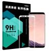 Yomo Samsung S8 стальной мембраны мобильный телефон пленка защитная пленка 3D изогнутый стальной взрывобезопасный крышка все полноэкранное обложка фильма - Белый защитная пленка liberty project защитная пленка lp для samsung b7610 матовая