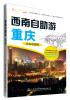 中国自助游系列·西南自助游:重庆 陕西自助旅游快易通!