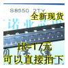 S8550 2TY 500MA MMBT8550 SOT-23 s8550 to92