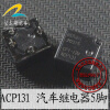 CP1-12V ACP131  automotive computer board
