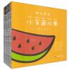 童心童画:小手画蔬菜+动物+植物+水果+交通工具(套装共5册) 童笔画交通工具