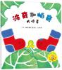 小小聪明豆绘本第7辑:波奇和帕奇:大惊喜 聪明豆绘本系列(第11辑):小小羊与大大狼