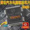 30469  automotive computer board j599 to252 automotive computer board