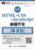 HTML+CSS+JavaScript前端开发(慕课版) web设计与前端开发秘籍:javascript