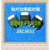 где купить 20PCS/lot 2SC3631 2SA1412 amplifier pair по лучшей цене
