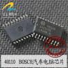 40110  automotive computer board ic 40110 sop20