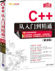 C++从入门到精通(第3版)(配光盘)(软件开发视频大讲堂) 软件开发视频大讲堂:visual c 从入门到精通(第3版)(附光盘1张)