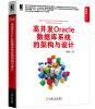 数据库技术丛书:高并发Oracle数据库系统的架构与设计 sql优化最佳实践:构建高效率oracle数据库的方法与技巧