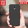 Yomo Meizu очарование синих Note5 телефона оболочка телефон случае кожа чувствовать себя полностью обрезные Hard Case Black