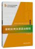 简明实用汉语语法教程(第二版)/21世纪汉语言专业规划教材·专业方向基础教材系列 语言学教程(第4版) 21世纪英语专业系列教材