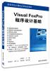 Visual FoxPro程序设计基础/高等学校计算机应用规划教材 21世纪高等学校计算机应用技术规划教材:visual foxpro程序设计实验教程