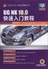 UG NX 10.0工程应用精解丛书:UG NX 10.0快速入门教程 ug nx6 0实用教程