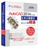 AutoCAD 2014中文版土木工程设计从入门到精通(附光盘1张) c 程序设计(附光盘1张)